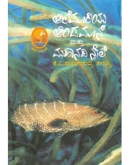 ಅಲೆಮಾರಿಯ ಅಂಡಮಾನ್ ಮತ್ತು ಮಹಾನದಿ ನೈಲ್ - Alemaari Andaman Mattu Mahanadi Nile(Poornachandra Tejasvi K P)