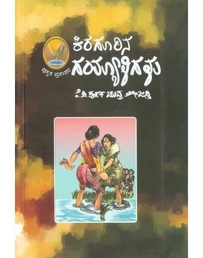 ಕಿರಗೂರಿನ ಗಯ್ಯಾಳಿಗಳು - Kirgoorina Gayyaligalu(Poornachandra Tejasvi K P)