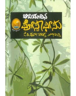 ಅಬಚೂರಿನ ಪೋಸ್ಟಾಫೀಸು - Abachurina Postoffice(Poornachandra Tejasvi K P)