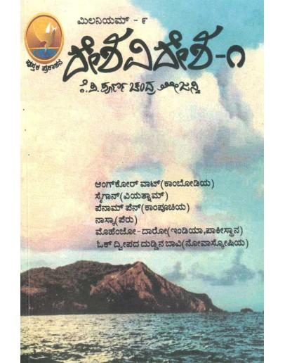 ದೇಶವಿದೇಶ - ೧ - Desha Videsha 1(Poornachandra Tejasvi K P)
