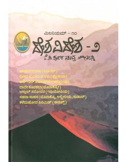 ದೇಶವಿದೇಶ - ೨ - Desha Videsha 2(Poornachandra Tejasvi K P)