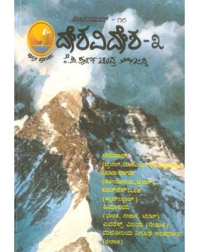 ದೇಶವಿದೇಶ - ೩ - Desha Videsha 3(Poornachandra Tejasvi K P)