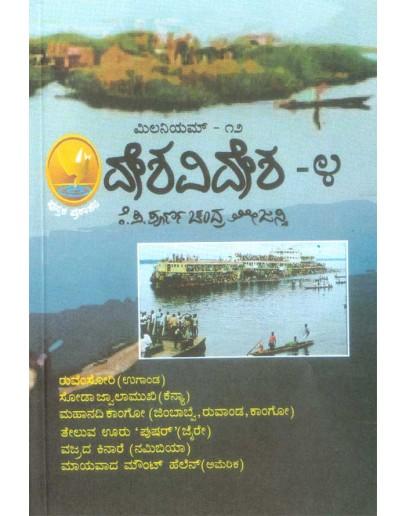 ದೇಶವಿದೇಶ - ೪ - Desha Videsha 4(Poornachandra Tejasvi K P)