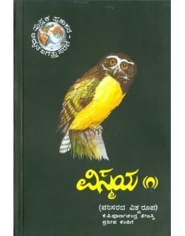 ವಿಸ್ಮಯ - ೧ - Vismaya 1(Poornachandra Tejasvi K P)
