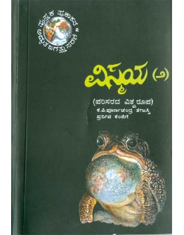 ವಿಸ್ಮಯ - ೨ - Vismaya 2(Poornachandra Tejasvi K P)