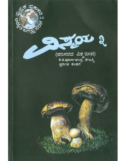 ವಿಸ್ಮಯ - ೩ - Vismaya 3(Poornachandra Tejasvi K P)