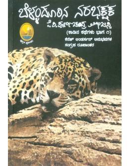 ಬೆಳ್ಳಂದೂರಿನ ನರಭಕ್ಷಕ (ಕಾಡಿನ ಕಥೆಗಳು ಭಾಗ - 1) - Belandurina Narabhakshaka(Poornachandra Tejasvi K P)