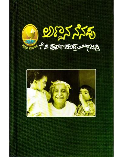 ಅಣ್ಣನ ನೆನಪು - Annana Nenapu(Poornachandra Tejasvi K P)