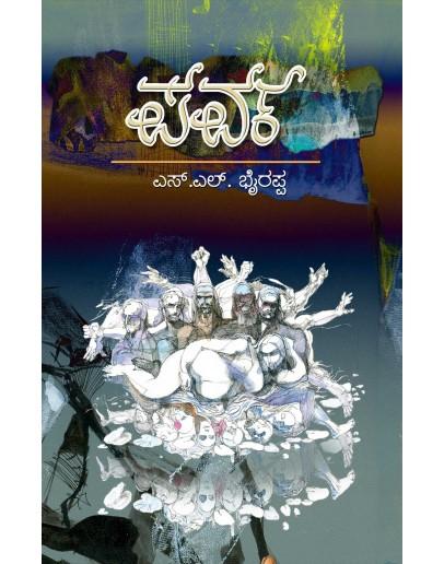 ಪರ್ವ - Parva(S  Bhyrappa) - Paperback