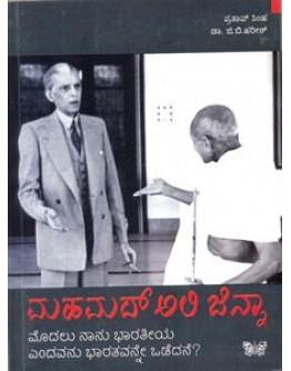 ಮಹಮದ್ ಅಲಿ ಜಿನ್ನಾ - Mohammad Ali Jinnah(Prathap Simha)