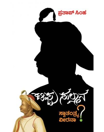 ಟಿಪ್ಪು ಸುಲ್ತಾನ : ಸ್ವಾತಂತ್ರ್ಯ ವೀರನಾ ? - Tippu Sulthana Swatantra Veerana(Prathap Simha)