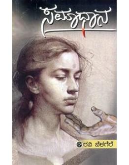 ಸಮಾಧಾನ - Samadhana(Ravi Belagere)