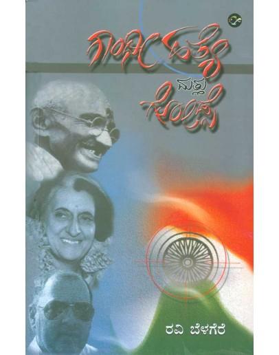 ಗಾಂಧೀ ಹತ್ಯೆ ಮತ್ತು ಗೋಡ್ಸೆ - Gandhi Hatye Mattu Godse(Ravi Belagere)
