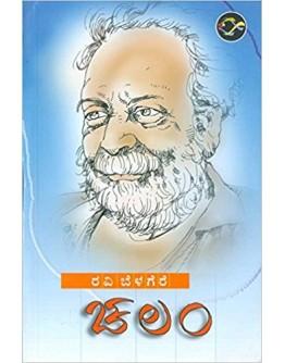 ಚಲಂ - Chalam(Ravi Belagere)