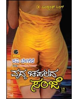 ವೃದ್ಧ ಚಪಲದ ಸಂಜೆ - Vrudda Chapalada Sanje(Ravi Belagere)