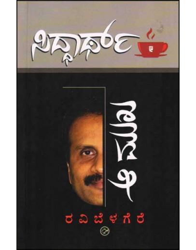 ಸಿದ್ಧಾರ್ಥ್ ಆ ಮುಖ - Siddarth Aa Mukha(Ravi Belagere)