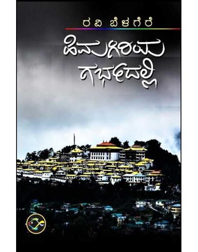 ಹಿಮಗಿರಿಯ ಗರ್ಭದಲ್ಲಿ(ರವಿ ಬೆಳಗೆರೆ - Himagiriya Garbadalli(Ravi Belagere)