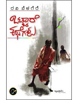 ಒಟ್ಟಾರೆ ಕಥೆಗಳುರವಿ ಬೆಳಗೆರೆ - Ottare Kathegalu(Ravi Belagere)