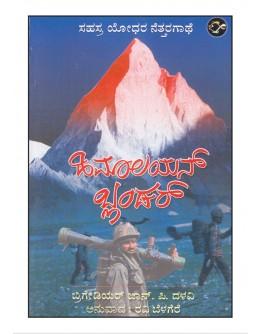 ಹಿಮಾಲಯನ್ ಬ್ಲಂಡರ್ - Himalayan Blunder(Ravi Belagere)