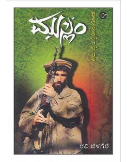 ಮುಸ್ಲಿಂ - Muslim(Ravi Belagere)