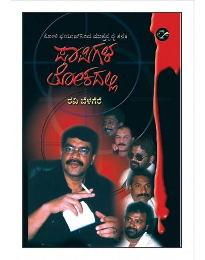 ಪಾಪಿಗಳ ಲೋಕದಲ್ಲಿ - Papigala Lokadalli(Ravi Belagere)