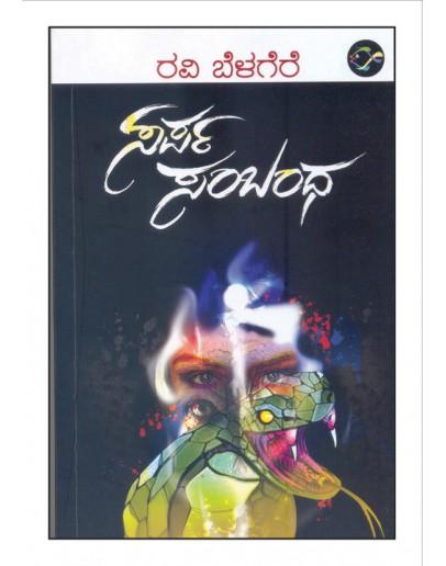 ಸರ್ಪ ಸಂಬಂಧ - Sarpa Sambhanda(Ravi Belagere)