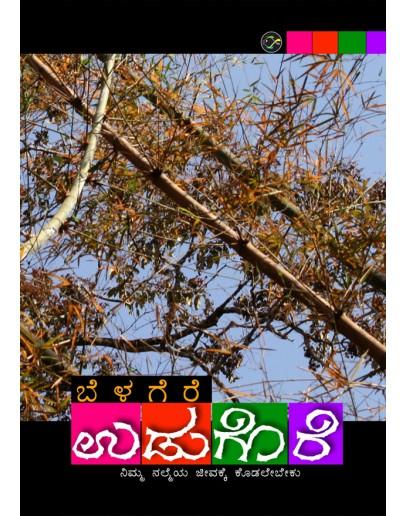 ಉಡುಗೊರೆ - Udugore(Ravi Belagere)