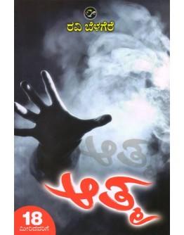 ಆತ್ಮ- Aatma(Ravi Belagere)