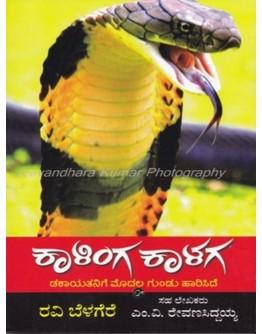 ಕಾಳಿಂಗ ಕಾಳಗ - Kaalinga Kaalaga(Ravi Belagere)
