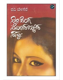 ನೀ ಹಿಂಗ ನೋಡಬ್ಯಾಡ ನನ್ನ - Nee Hinga Nodabyada Nanna(Ravi Belagere)