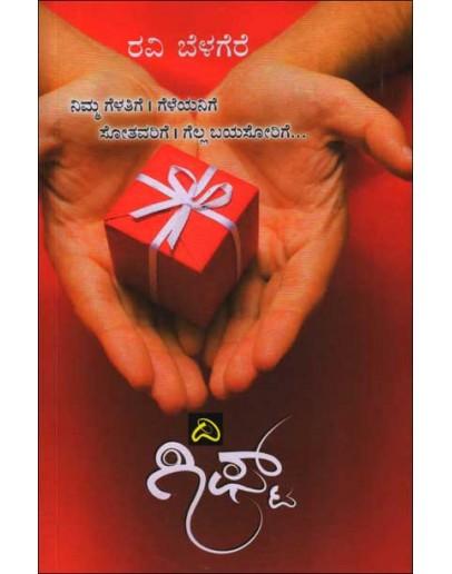 ದಿ ಗಿಫ್ಟ್(ರವಿ ಬೆಳಗೆರೆ) The Gift(Ravi Belagere)