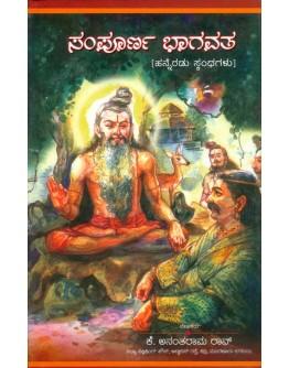 ಸಂಪೂರ್ಣ ಭಾಗವತ - Sampoorna Bhagavatha(K. Anantaram Rao)