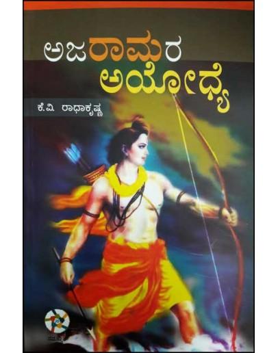 ಅಜರಾಮರ ಅಯೋಧ್ಯೆ(ರಾಧಾಕೃಷ್ಣ ಕೆ ವಿ) - Ajaramara Ayodhye(Radhakrishna K V)