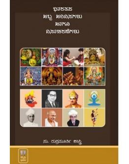 ಭಾರತದ ಹಬ್ಬ ಹರಿದಿನಗಳು ಹಾಗೂ ದಿನಾಚರಣೆಗಳು - Bharathada Habba Haridinagalu Haagu Aacharanegalu(Su Rudra Murthy Shastri)
