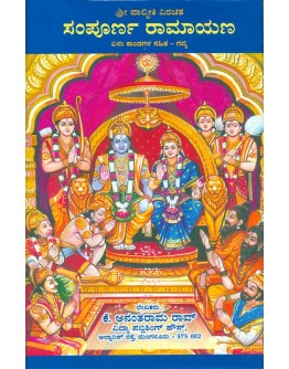 ಸಂಪೂರ್ಣ ರಾಮಾಯಣ - Sampoorna Ramayana(Ananthram K)