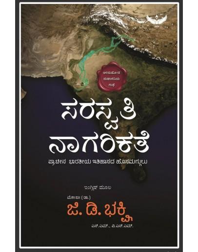ಸರಸ್ವತಿ ನಾಗರಿಕತೆ(ಡಾ. ರಾಘವೇಂದ್ರ ವೈಲಾಯ) - Saraswathi Nagarikathe(Dr. Raghavendra Vailaya)