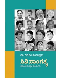 ಸಿನಿ ಸಾಂಗತ್ಯ (ಡಾ. ಶರಣು ಹುಲ್ಲೂರು) - Cini Sangatya(Sharanu Hullur)