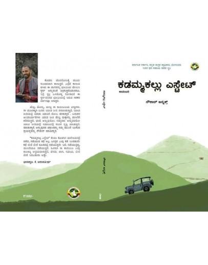 ಕಡಮ್ಮಕಲ್ಲು ಎಸ್ಟೇಟ್(ನೌಶಾದ್ ಜನ್ನತ್ತ್) - Kadammakalli Estate(Nowshad Jannath)