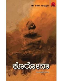 ಕೊರೋನಾ(ಡಾ. ಶರಣು ಹುಲ್ಲೂರು) - Corona(Dr. Sharana Hulluru)