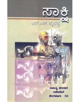 ಸಾಕ್ಷಿ - Sakshi(S L Bhyrappa)