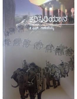 ಕರಿಸಿರಿಯಾನ - Karisiriyaana(Ganeshaiah K n)