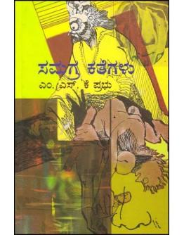 ಸಮಗ್ರ ಕತೆಗಳು - Samagra Kategalu(M S K Prabhu)