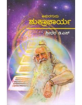 ಅಸುರಗುರು ಶುಕ್ರಾಚಾರ್ಯ - Asuraguru Shukracharya(Sridhar D S)