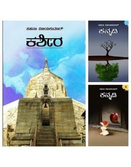 ಕಶೀರ + ಕನ್ನಡಿ ೧ + ೨ - Kashira + Kannaadi 1 and 2(Sahana Vijaykumar)