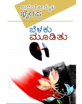 ಬೆಳಕು  ಮೂಡಿತು(ಎಸ್ ಎಲ್ ಭೈರಪ್ಪ) - Belaku Muditu(SL Byrappa)