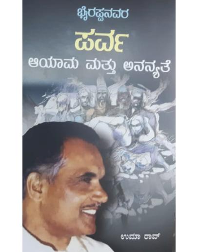 ಭೈರಪ್ಪನವರ ಪರ್ವ ಆಯಾಮ ಮತ್ತು ಅನನ್ಯತೆ - Byrappanavara Parva Aayaama Mattu Ananyathe(Uma Rao)