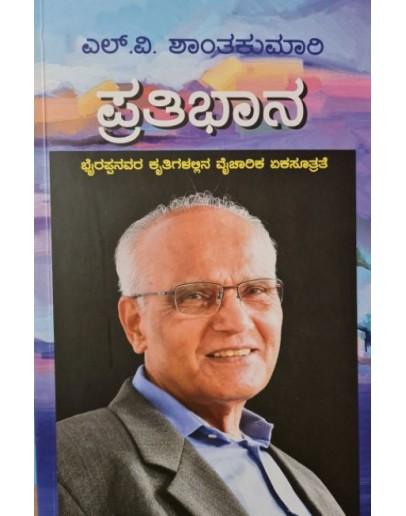 ಪ್ರತಿಭಾನ(ಎಲ್ ವಿ ಶಾಂತಕುಮಾರಿ) - Pratibaana(L V Shantakumari)