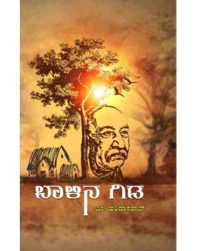 ಬಾಳಿನಗಿಡ(ಎಂ ಹರಿದಾಸ ರಾವ್) - Baalina Gida(Haridasa Rao)