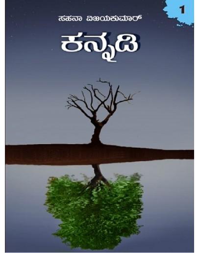 ಕನ್ನಡಿ - ೧ - Kannadi - 1(Sahana Vijaykumar)