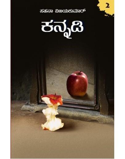ಕನ್ನಡಿ - ೨  - Kannadi - 2(Sahana Vijaykumar)